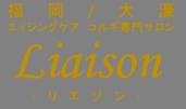 福岡 大濠 | コルギ ・ 小顔と若返り専門サロン リエゾン