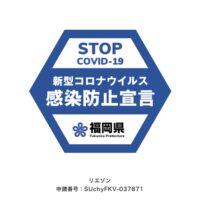 新型コロナウイルス感染防止宣言