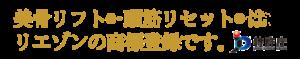 リエゾン登録商標