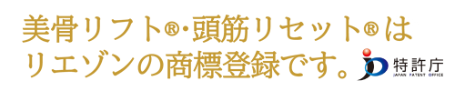 美骨リフト®頭筋リセット®はリエゾンの商標登録です。